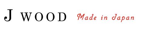 J WOOD|有限会社ジェイウッド|組子・欄間・建具の受注製作